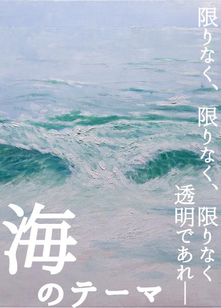 海のテーマへ移動