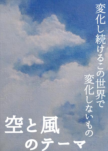 空のテーマへ移動